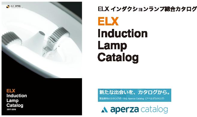 ELXインダクションランプ総合カタログ